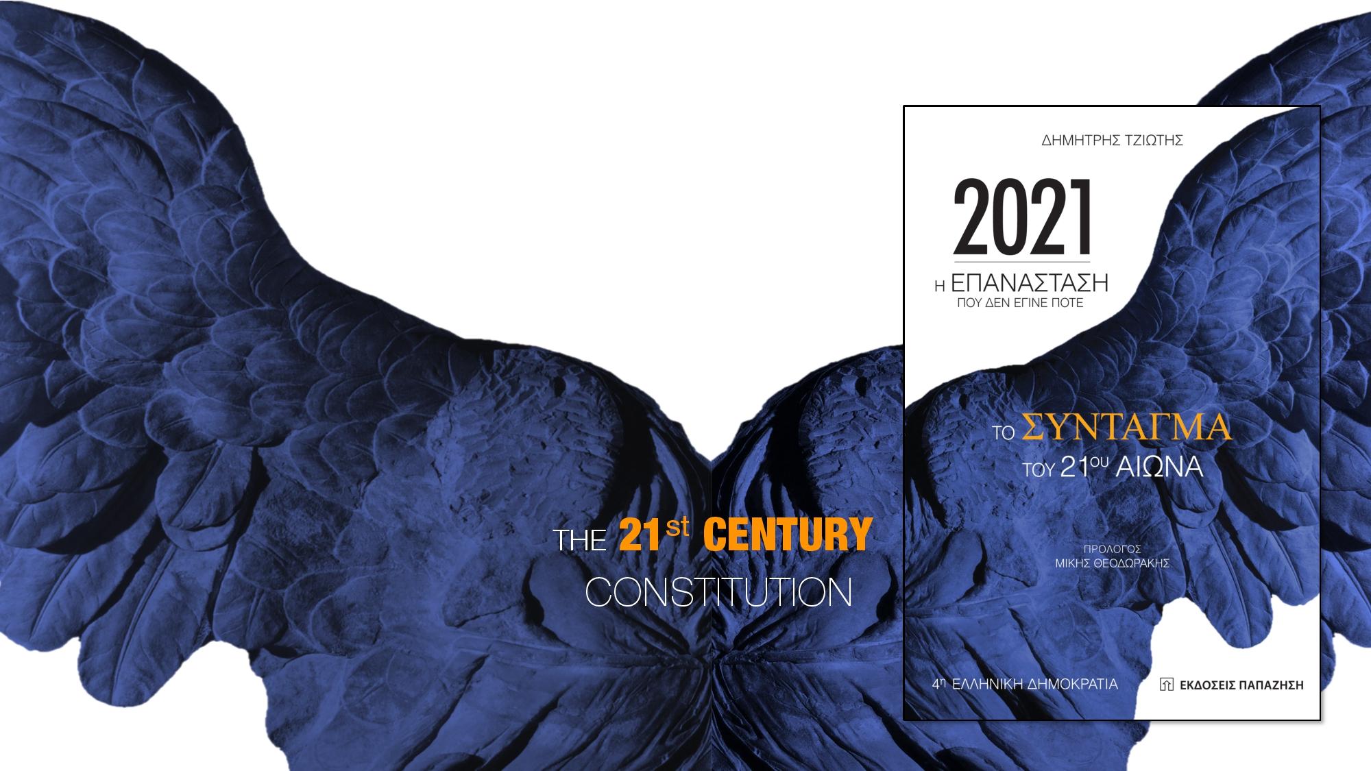 The 21st Century Constitution