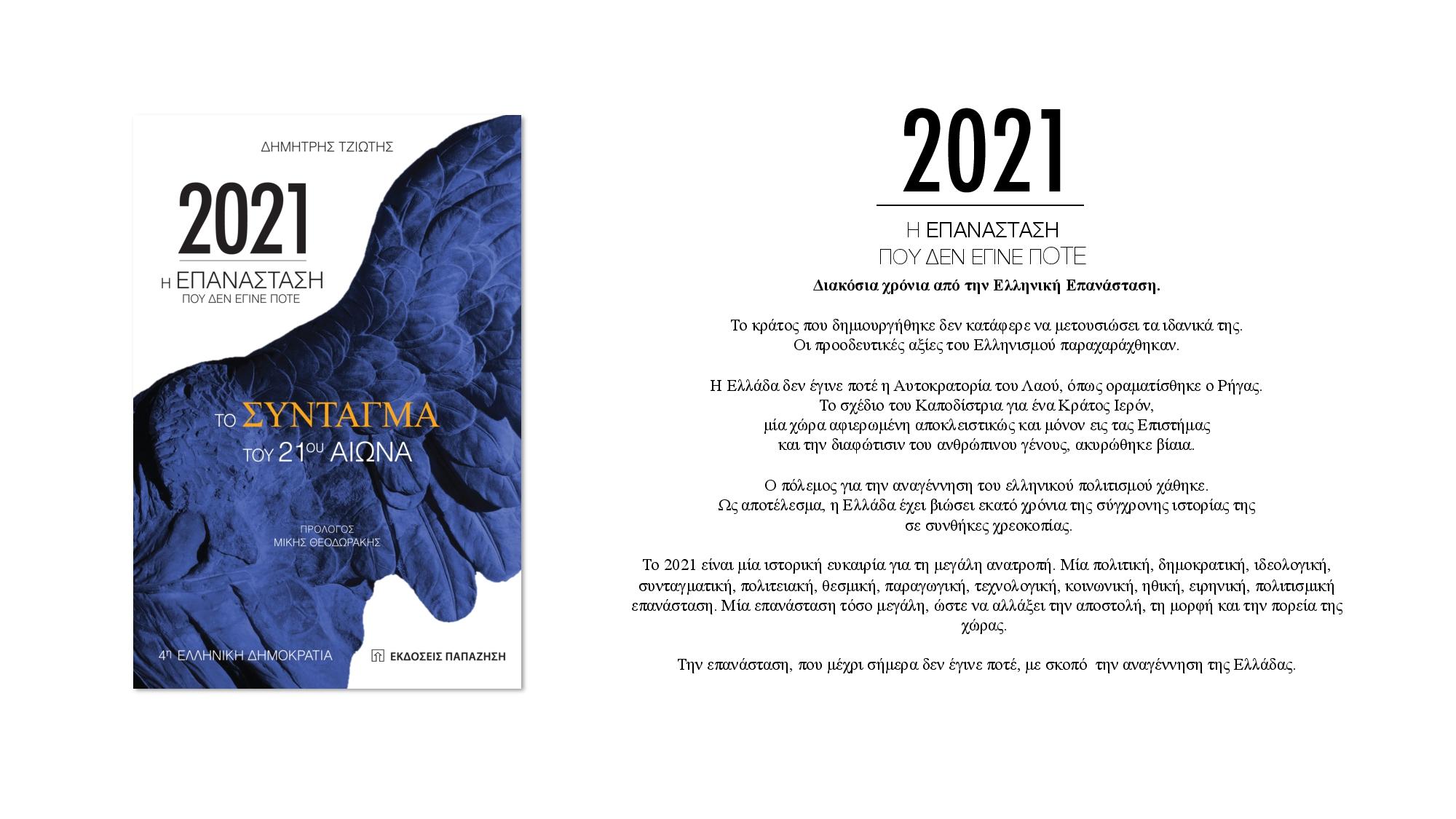 2021 βιβλίο